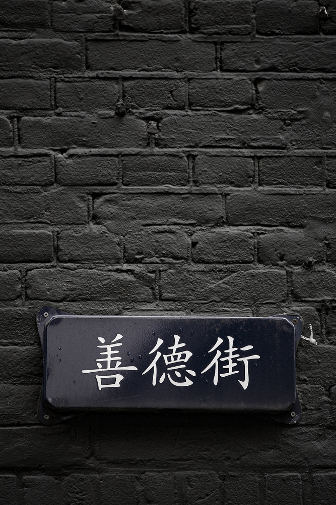 The Chinese Street Sign
